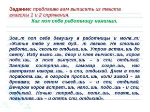 Задание: предлагаю вам выписать из текста глаголы 1 и 2 спряжения. Как поп се