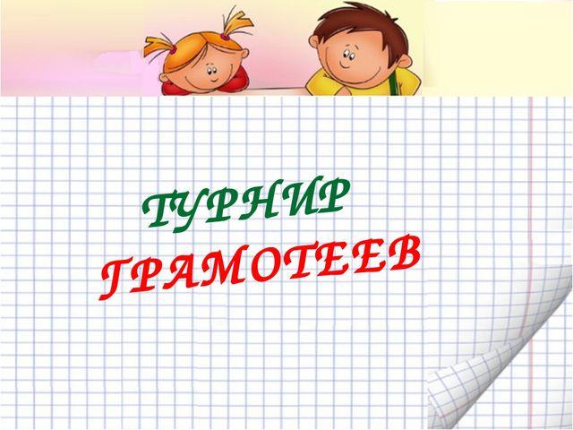 ТУРНИР ГРАМОТЕЕВ