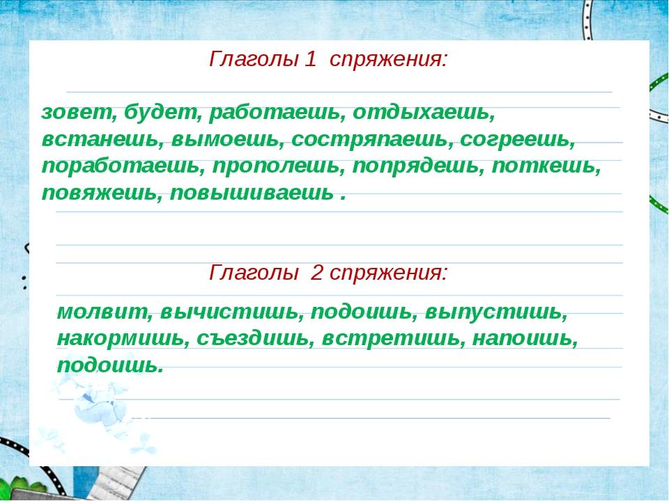 Глаголы 1 спряжения: зовет, будет, работаешь, отдыхаешь, встанешь, вымоешь, с...
