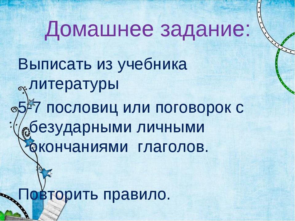 Домашнее задание: Выписать из учебника литературы 5-7 пословиц или поговорок...