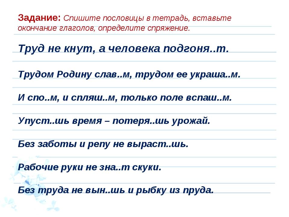 Задание: Спишите пословицы в тетрадь, вставьте окончание глаголов, определите...