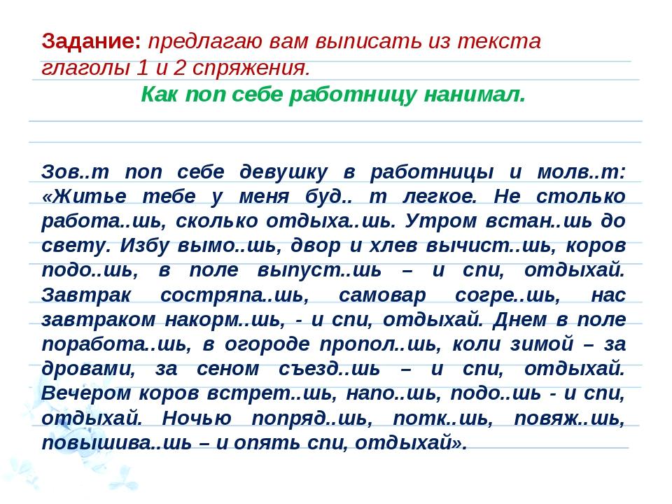 Задание: предлагаю вам выписать из текста глаголы 1 и 2 спряжения. Как поп се...