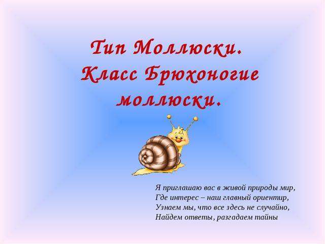 Тип Моллюски. Класс Брюхоногие моллюски. Я приглашаю вас в живой природы мир,...