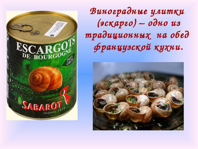 Виноградные улитки (эскарго) – одно из традиционных на обед французской кухни.