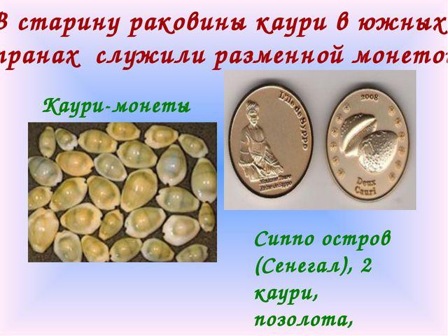 В старину раковины каури в южных странах служили разменной монетой. Сиппо ост...