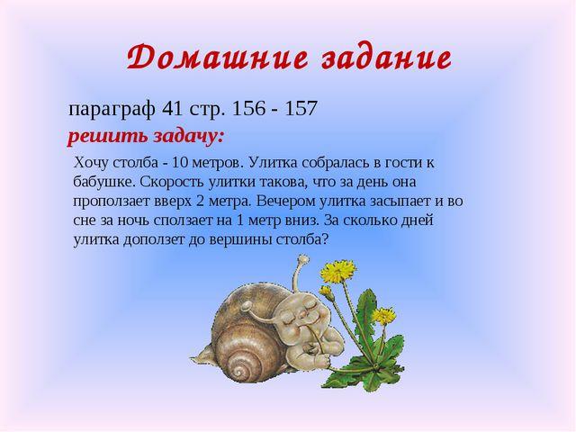 параграф 41 стр. 156 - 157 решить задачу: Домашние задание Хочу столба - 10 м...
