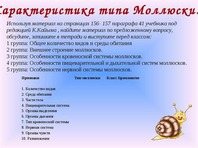 Характеристика типа Моллюски. Используя материал на страницах 156- 157 парагр...