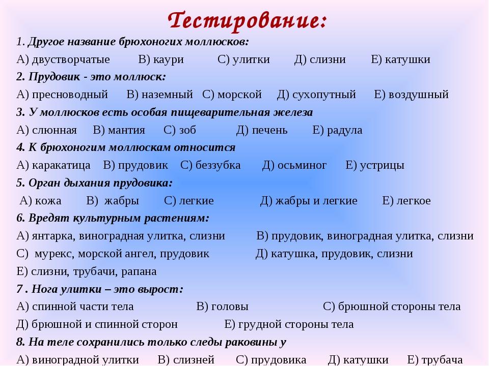 Тестирование: 1. Другое название брюхоногих моллюсков: А) двустворчатые В) ка...