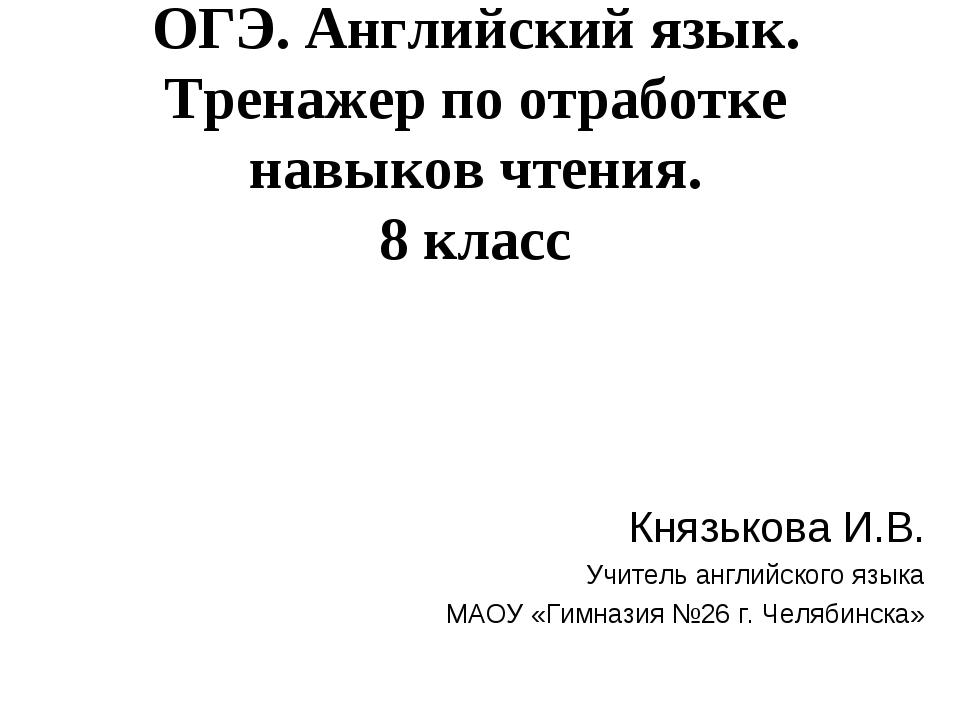 ОГЭ. Английский язык. Тренажер по отработке навыков чтения. 8 класс Князькова...