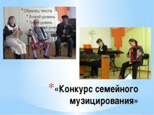 «Конкурс семейного музицирования»