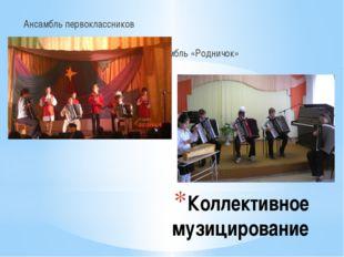 Коллективное музицирование Ансамбль первоклассников Ансамбль «Родничок»