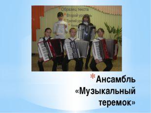 Ансамбль «Музыкальный теремок»