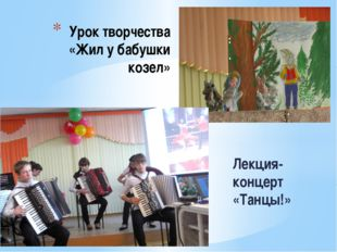 Лекция- концерт «Танцы!» Урок творчества «Жил у бабушки козел»