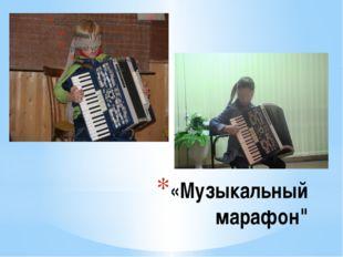 "«Музыкальный марафон"""