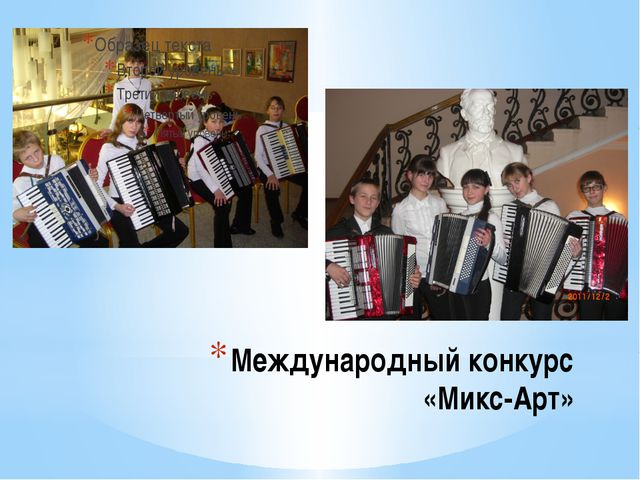 Международный конкурс «Микс-Арт»
