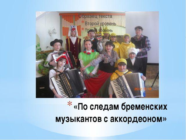 «По следам бременских музыкантов с аккордеоном»