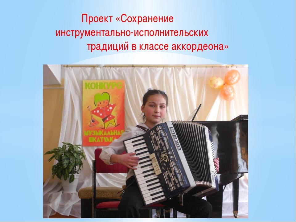 Проект «Сохранение инструментально-исполнительских традиций в классе аккорде...