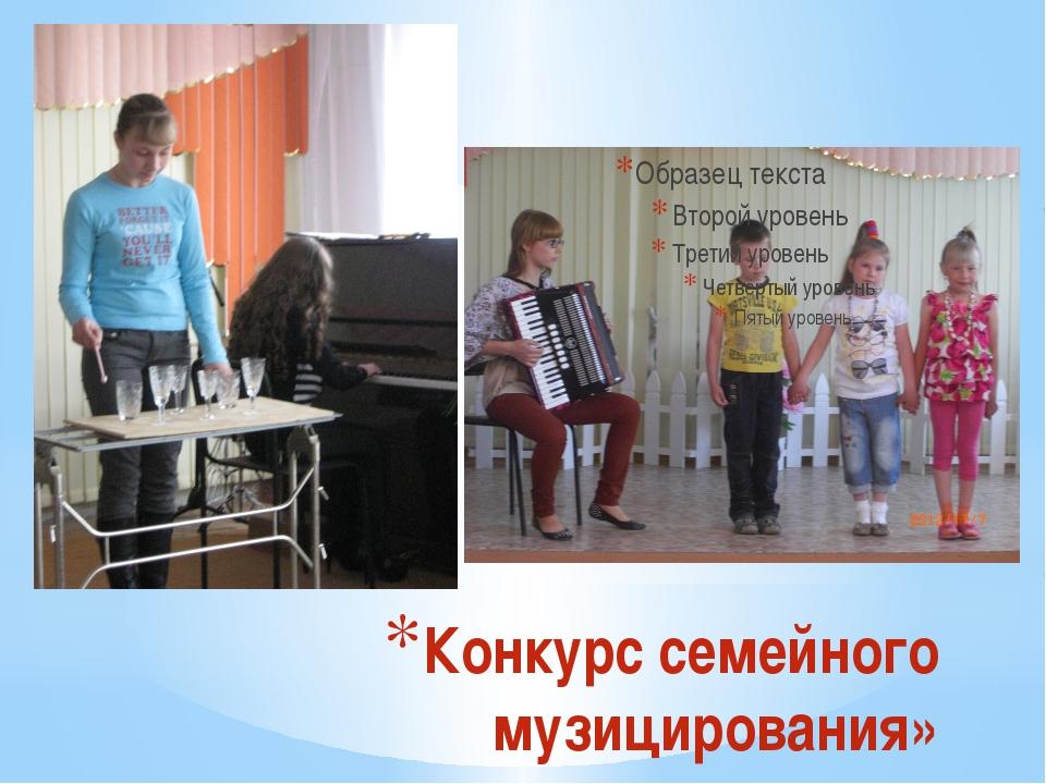 Семейное музицирование конкурсы
