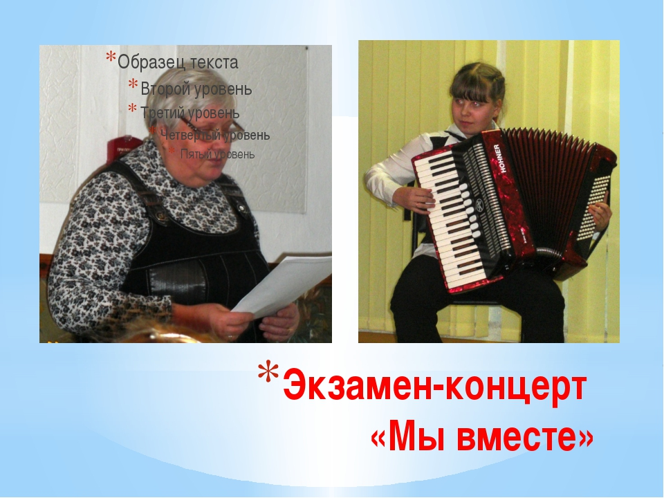 Экзамен-концерт «Мы вместе»