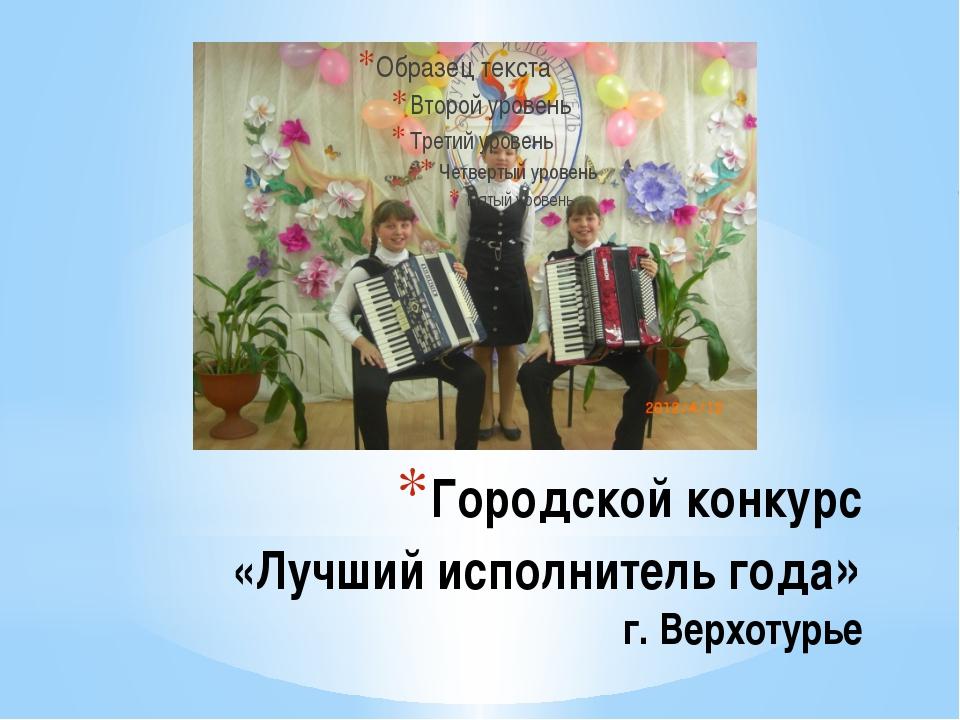 Городской конкурс «Лучший исполнитель года» г. Верхотурье