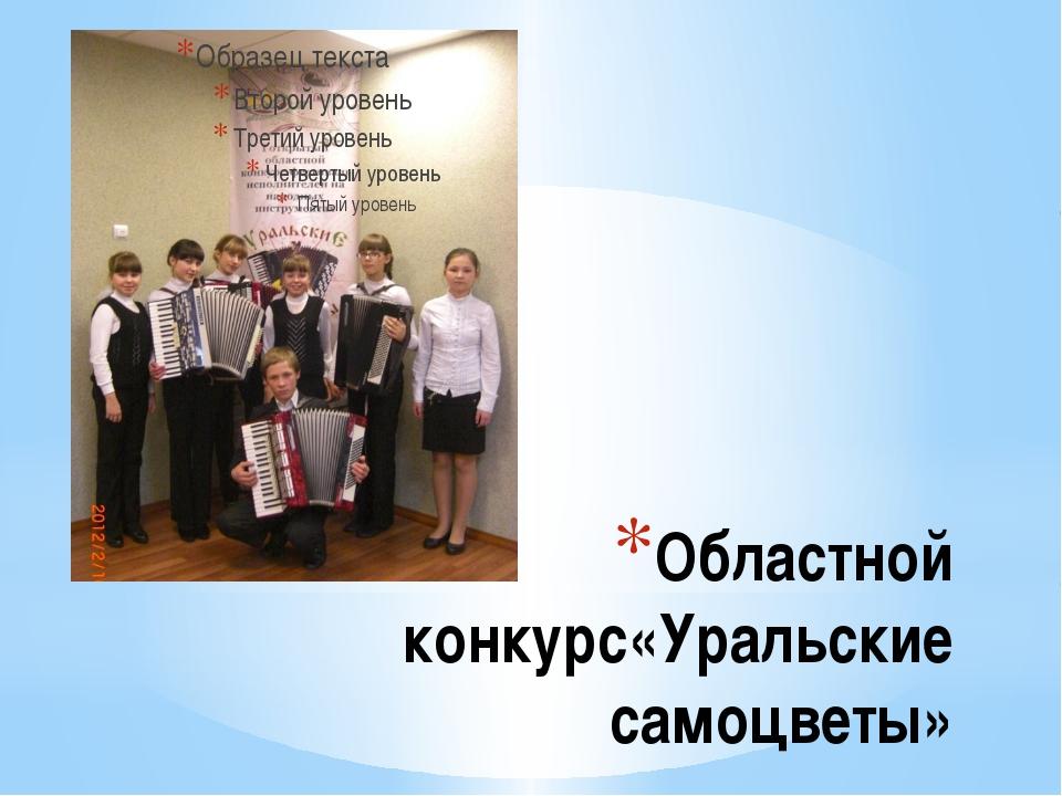 Областной конкурс«Уральские самоцветы»