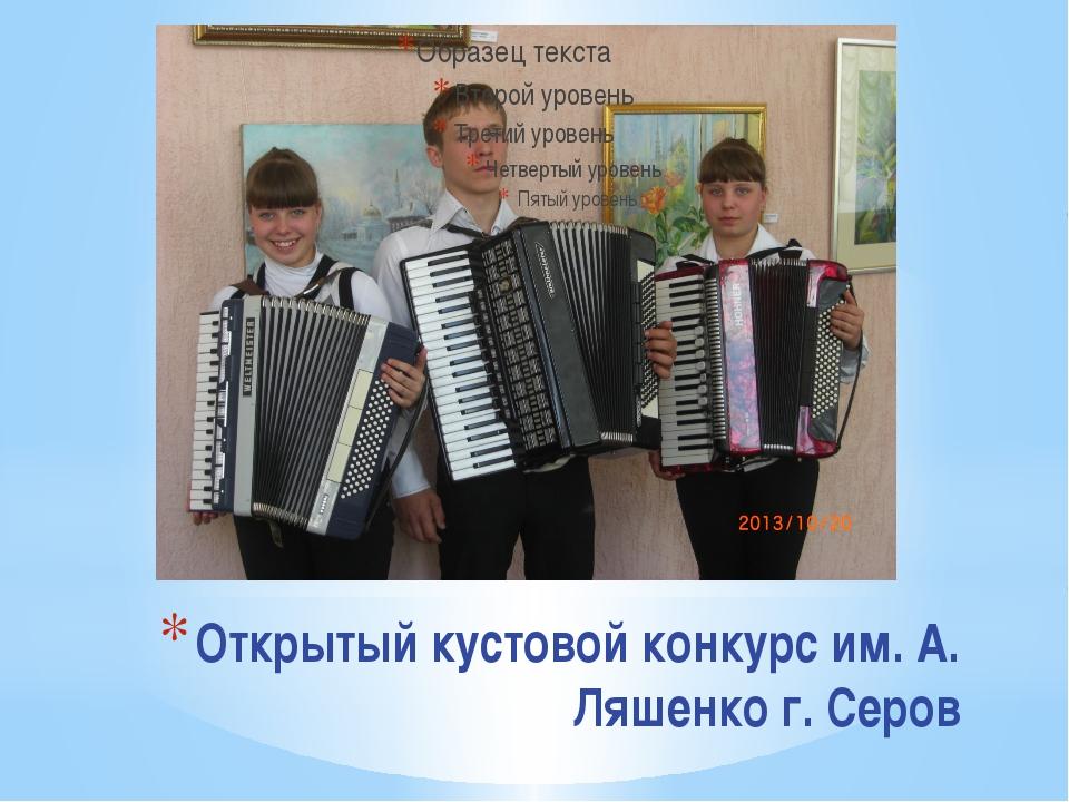 Открытый кустовой конкурс им. А. Ляшенко г. Серов