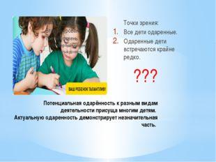 Потенциальная одарённость к разным видам деятельности присуща многим детям. А