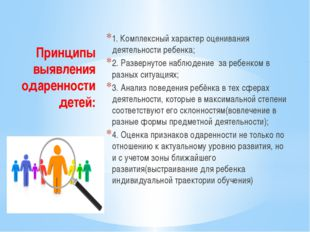 Принципы выявления одаренности детей: 1. Комплексный характер оценивания деят