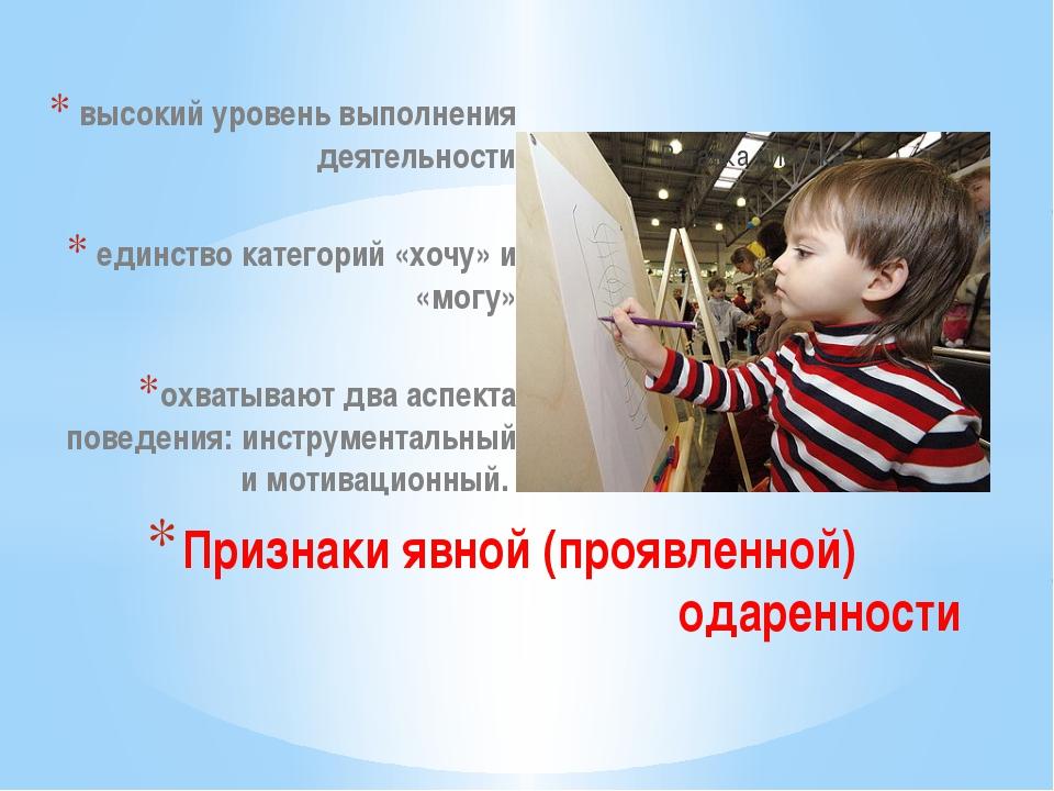 высокий уровень выполнения деятельности единство категорий «хочу» и «могу» о...