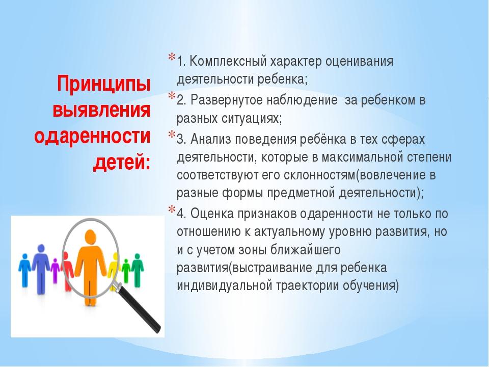 Принципы выявления одаренности детей: 1. Комплексный характер оценивания деят...