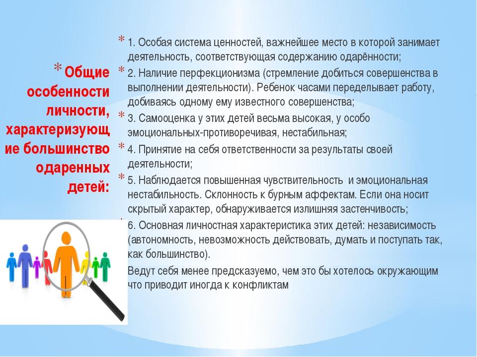 Общие особенности личности, характеризующие большинство одаренных детей: 1. О...