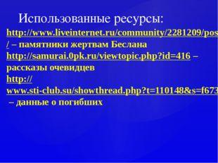 Использованные ресурсы: http://www.liveinternet.ru/community/2281209/post2897