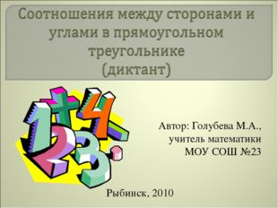 Автор: Голубева М.А., учитель математики МОУ СОШ №23 Рыбинск, 2010