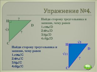Найди сторону треугольника и запиши, чему равен сosD sinD tgD сtgD Найди