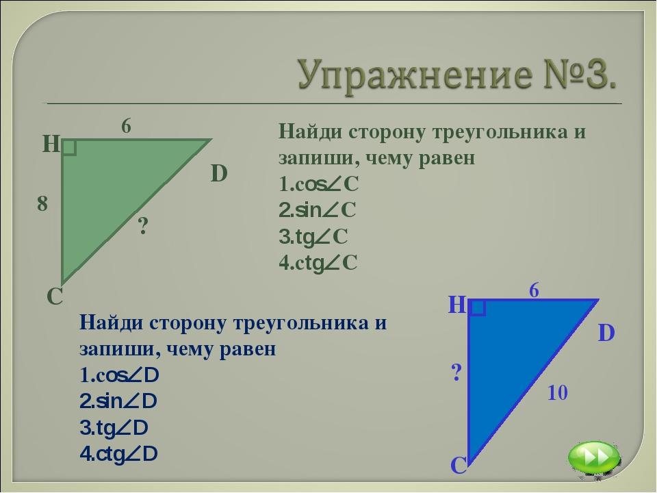 Найди сторону треугольника и запиши, чему равен сosС sinС tgС сtgС Найди...