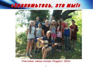 Участники смены лагеря «Подрост -2014» *