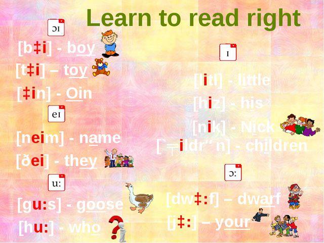 Learn to read right [bɔi] - boy [tɔi] – toy [ɔin] - Oin [neim] - name [ðei] -...