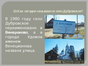 10.Как сегодня называется село Дубровское? В 1980 году село Дубровское переим