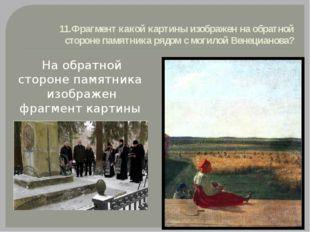 11.Фрагмент какой картины изображен на обратной стороне памятника рядом с мог