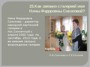 23.Как связано с галереей имя Нины Федоровны Соколовой? Нина Федоровна Соколо