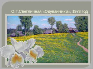 О.Г.Светличная «Одуванчики», 1978 год