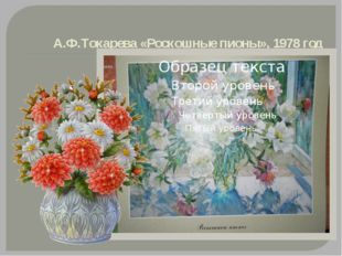 А.Ф.Токарева «Роскошные пионы», 1978 год