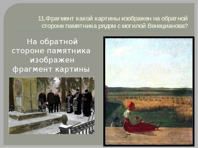 11.Фрагмент какой картины изображен на обратной стороне памятника рядом с мог...