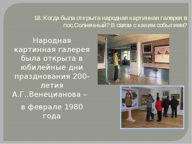 18. Когда была открыта народная картинная галерея в пос.Солнечный? В связи с...