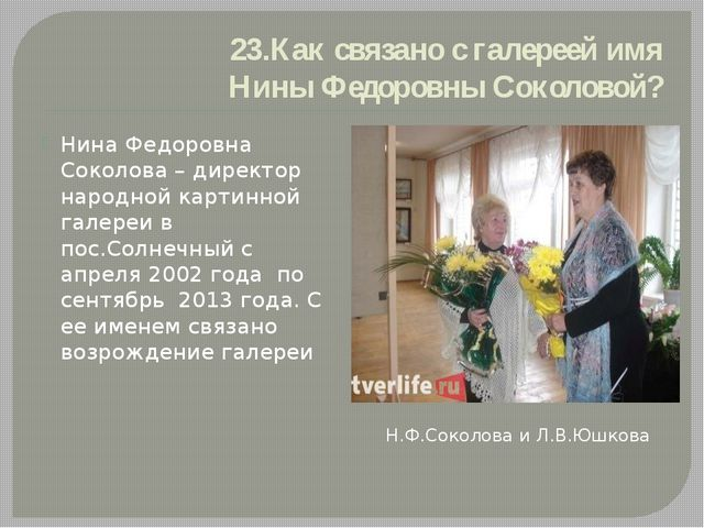 23.Как связано с галереей имя Нины Федоровны Соколовой? Нина Федоровна Соколо...