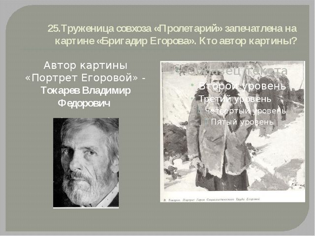 25.Труженица совхоза «Пролетарий» запечатлена на картине «Бригадир Егорова»....