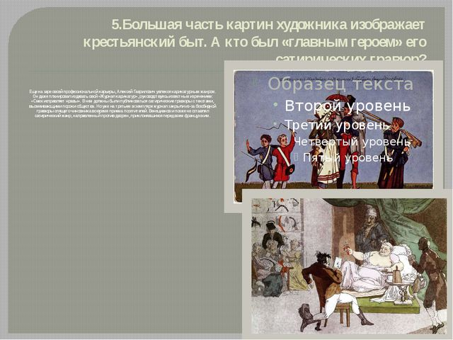 5.Большая часть картин художника изображает крестьянский быт. А кто был «глав...