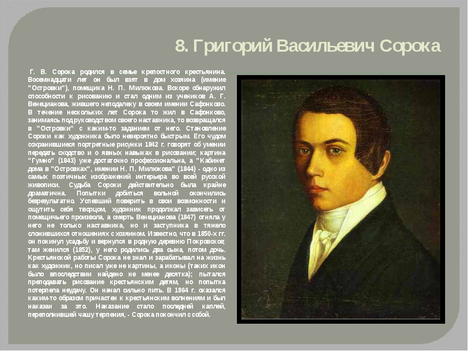 8. Григорий Васильевич Сорока Г. В. Сорока родился в семье крепостного крест...