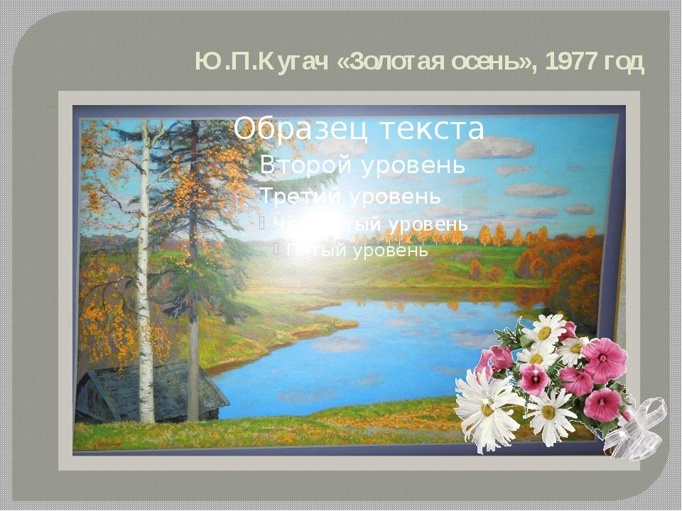 Ю.П.Кугач «Золотая осень», 1977 год