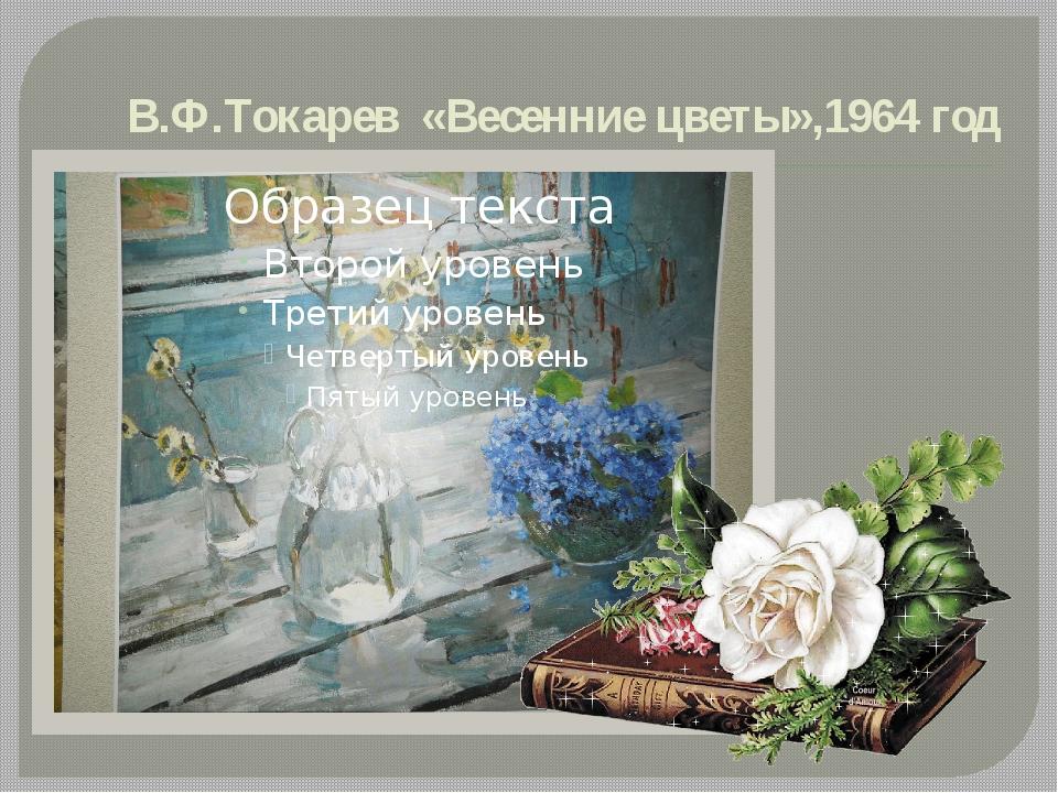 В.Ф.Токарев «Весенние цветы»,1964 год
